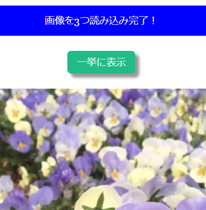 jQuery 画像読み込んでから発火