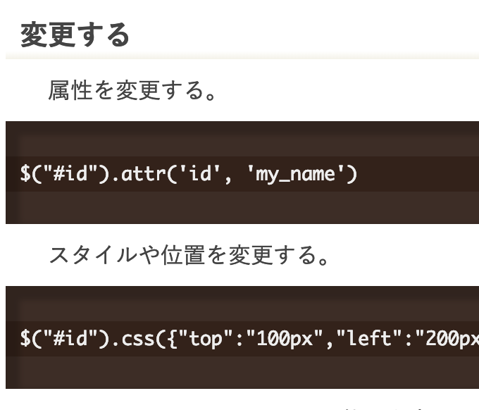 jQuery 初めてのjQuery